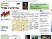 Интернет портал ивановских белорусов