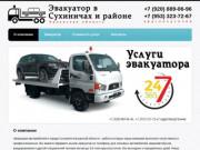 О компании | Эвакуатор в Сухиничах Калужской области