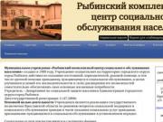 Рыбинский комплексный центр социального обслуживания населения