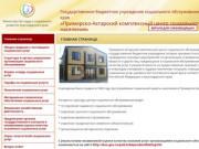 Приморско-Ахтарский комплексный центр социального обслуживания населения
