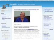 Сочи.MD - акушер-гинеколог онлайн (Игорь Игоревич Поспелов) Сочи
