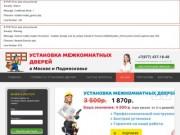 НоваМонтаж - качественная установка дверей по доступным ценам. (Россия, Московская область, Москва)
