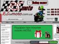 Оптово-розничный Интернет-магазин «RustaMoto» предлагает Вашему вниманию большой выбор расходников и запчастей к Вашему мотоциклу. (Украина, Киевская область, Киев)
