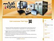 Лабораторное и промышленное оборудование (Россия, Новосибирская область, Новосибирск)
