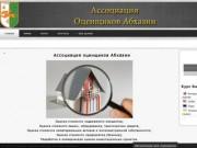 Ассоциация оценщиков Абхазии