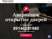 Ремонт, замена, установка замков - Петропавловск-Камчатский