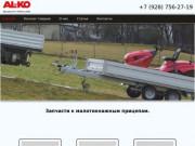 Продажа запчастей к легковым прицепам AL-KO (Россия, Ростовская область, Аксай)