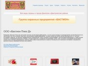 Охрана и Видеонаблюдение в Дмитрове и Дмитровском районе