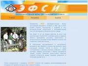 ЭФСИ -Экспериментальная фирма СЕСТРОРЕЦКИЙ ИНСТРУМЕНТ