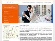 Свадебный танец в Ставрополе