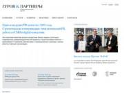 Агентство «Гуров и партнеры»