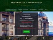 Недвижимость от компании Kadorr Group. (Украина, Киевская область, Киев)