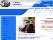 Сайт Школы № 16 г. Тобольска