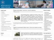 Сайт Клинической больницы №172 ФМБА России г. Димитровград