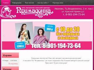 Магазин Женской Одежды Примадонна Каталог