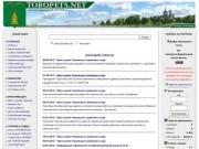 Город Торопец - информационный портал Toropets.Net