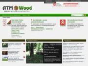 Atmwood.com.ua