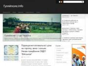 Gulaypole.info