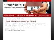 Строй Сервис Усть-Катав