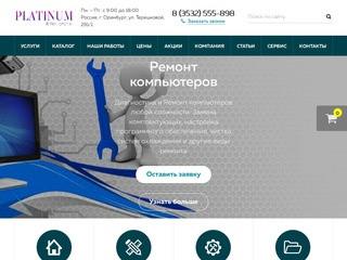 Ит услуги. Комплексное сопровождение компьютеров в организациях (Россия, Оренбургская область, Оренбург)