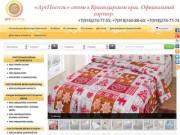 Оптовый склад постельного белья АртПостель в Краснодаре