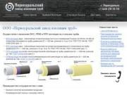 Первоуральский завод изоляции труб — ВУС, ППУ изоляция труб