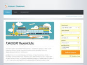 Аэропорт Махачкала Уйташ (МСХ) - продажа дешевых авиабилетов