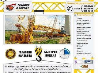 Техника в аренду - аренда автокранов и строительной техники в Санкт-Петербурге