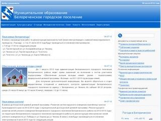 Gorodbelorechensk.ru