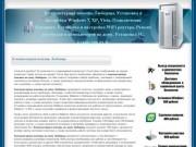 Компьютерная помощь Люберцы. Установка и настройка Windows 7