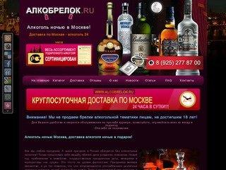 Круглосуточно Купить Алкоголь Якутск