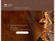 Школа массажа в Москве. Подробности на сайте. (Россия, Нижегородская область, Нижний Новгород)