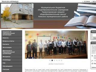 """Муниципальное бюджетное общеобразовательное учреждение """"Кривопорожская средняя общеобразовательная"""