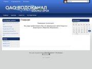 """ОАО """"Водоканал"""" г.Сосногорск"""