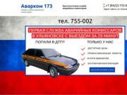 Аварийные комиссары Тел:755-002 г.Ульяновск