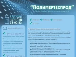 Производство полиэтиленовой пленки в Волгограде | ПолимерТехПрод