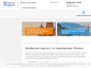 Автобусные туры из Казани 2016, экскурсионные туры по России - Тур регион — Казань