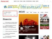 Amur.net Благовещенск - Первый Амурский портал