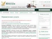 Юридические услуги в Нижнем Новгороде, консультация юриста, услуги юридической консультации -