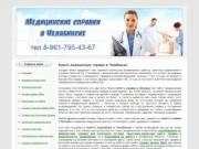 Помощь в оформление медицинских справок (Россия, Челябинская область, Челябинск)