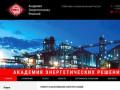 Обслуживание и ремонт газопоршневых и дизельных электростанций (Россия, Ленинградская область, Санкт-Петербург)