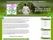 Главная | Оздоровительно-косметический салон «Вербена» (8352) 56-41-89