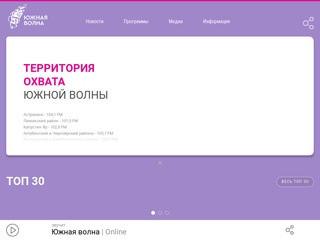Радио «Южная Волна» (Астрахань)