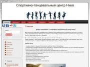 Спортивно-танцевальный центр Ника (г. Санкт-Петербург, ул. Цветочная, 19)  В нашем центре Вас всегда ждет дружная и теплая атмосфера. Наши тренеры – настоящие профессионалы своего дела.
