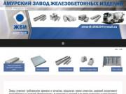 Амурск ЗЖБИ | Завод железобетонных изделий