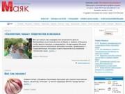 Интернет-версия газеты Маяк — Сысерть   Интернет-версия газеты Маяк г