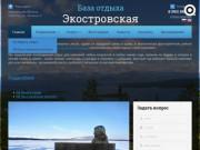 База отдыха Экостровская Апатиты