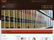 """""""Капитал"""" предоставляет услуги: регистрация ооо, ликвидация фирм"""