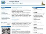 Официальный сайт Администрации Агинского Бурятского округа