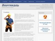 ООО «Вертикаль» — строительные, монтажные и ремонтные работы